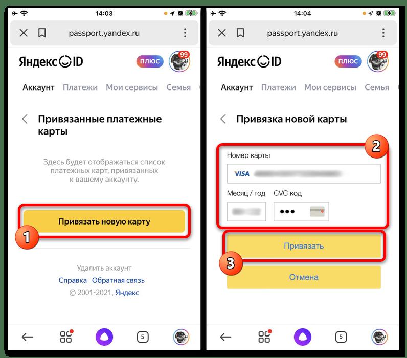 Как привязать карту к Яндекс Такси_017