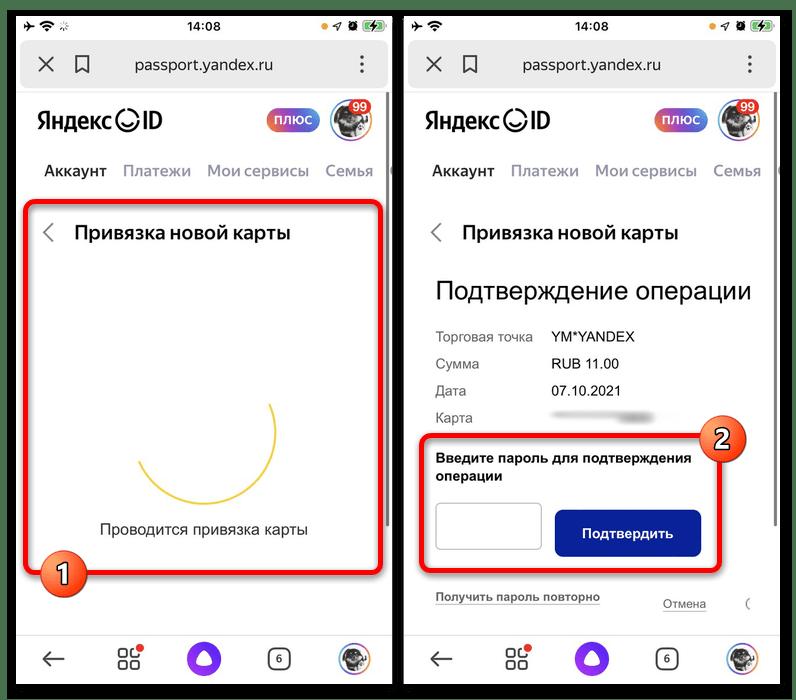 Как привязать карту к Яндекс Такси_018