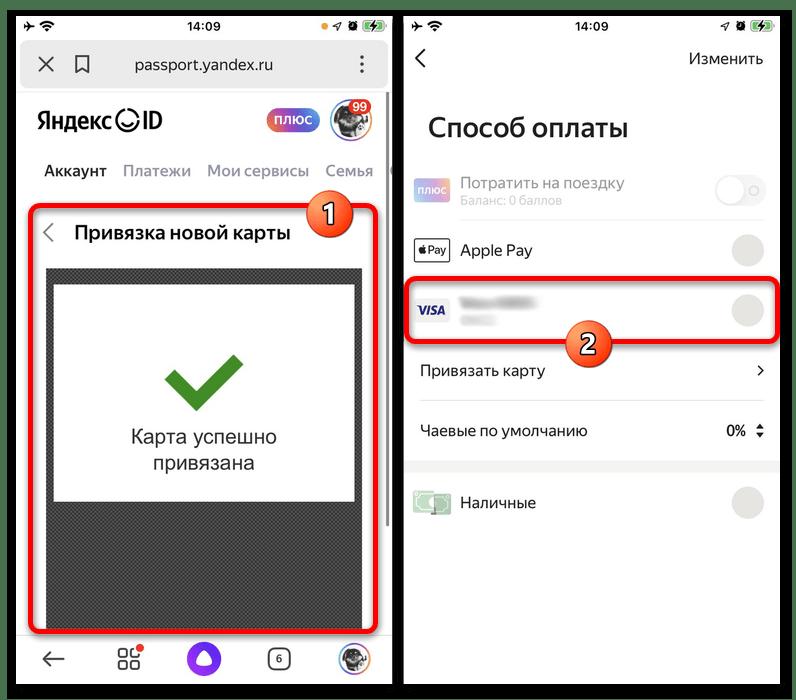 Как привязать карту к Яндекс Такси_019