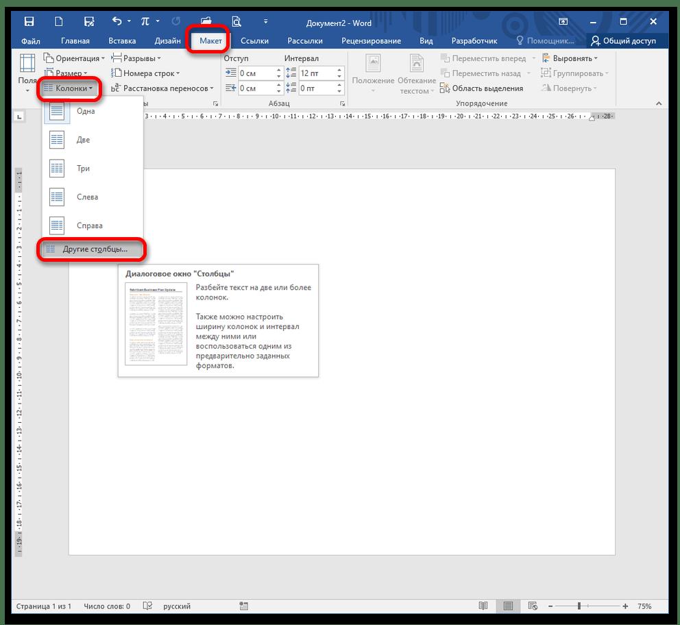 Создание санбюллетеня в Microsoft Word