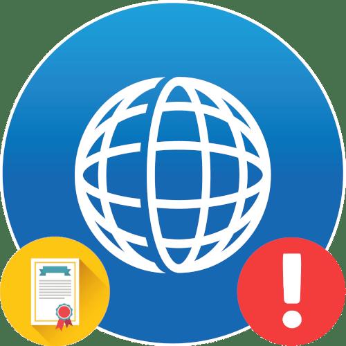 как убрать ошибку сертификата безопасности веб-узла