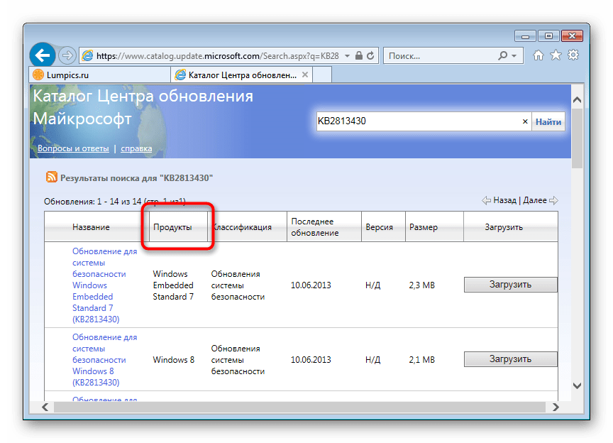 как убрать ошибку сертификата безопасности веб-узла_05