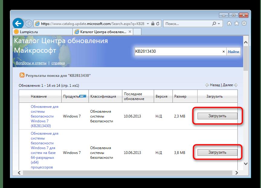 как убрать ошибку сертификата безопасности веб-узла_06