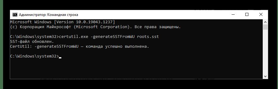 как убрать ошибку сертификата безопасности веб-узла_11