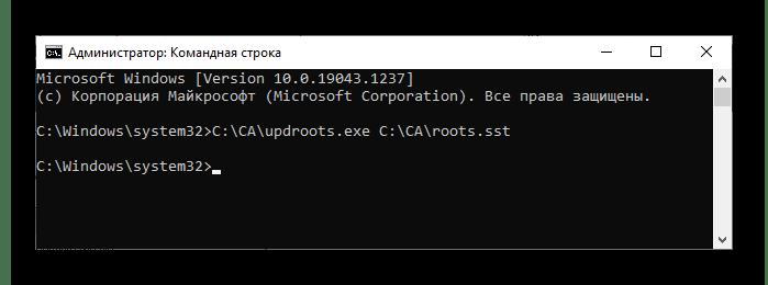 как убрать ошибку сертификата безопасности веб-узла_14