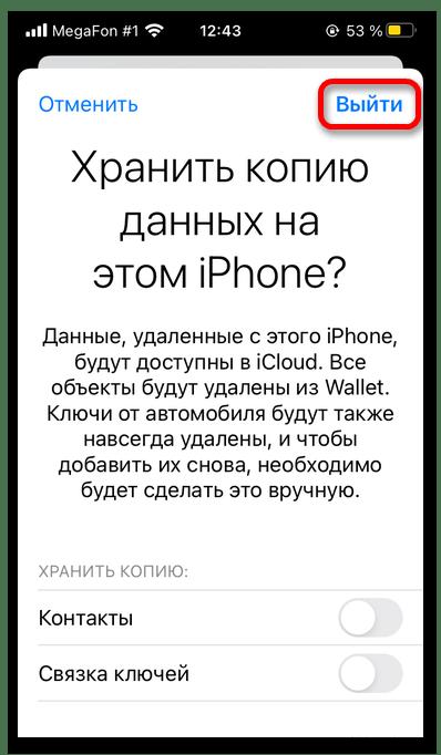 как выйти из apple id_020