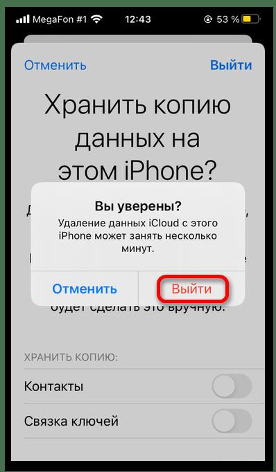 как выйти из apple id_021