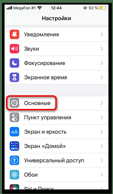 как выйти из apple id_022