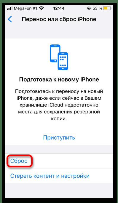 как выйти из apple id_024