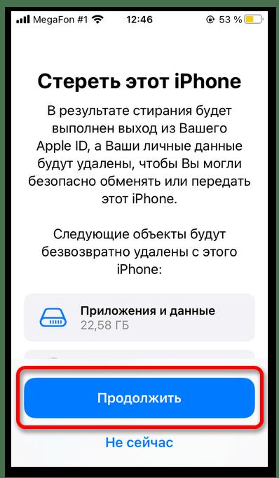 как выйти из apple id_025