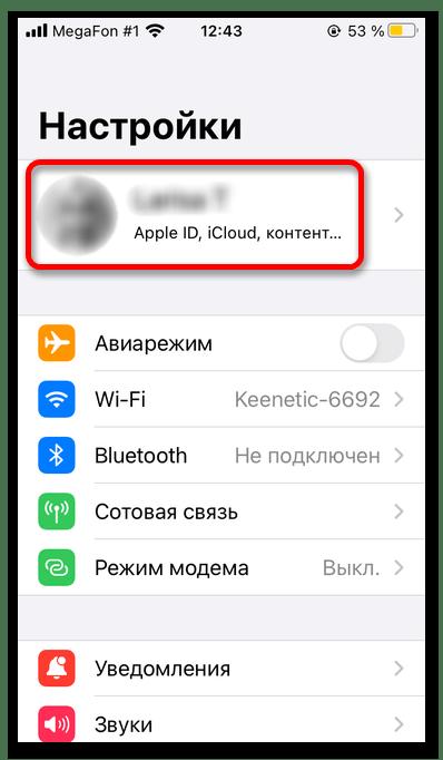 как выйти из apple id_026