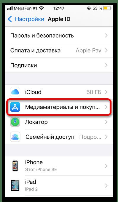 как выйти из apple id_027