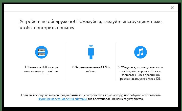 Лучшая программа для разблокировки iCloud_004