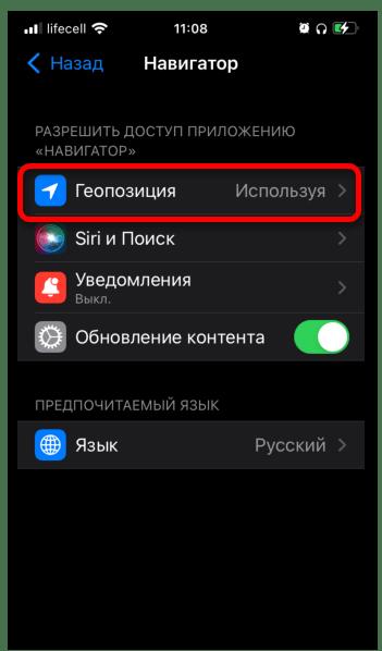 Не работает Яндекс Навигатор-06