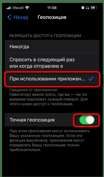 Не работает Яндекс Навигатор-07