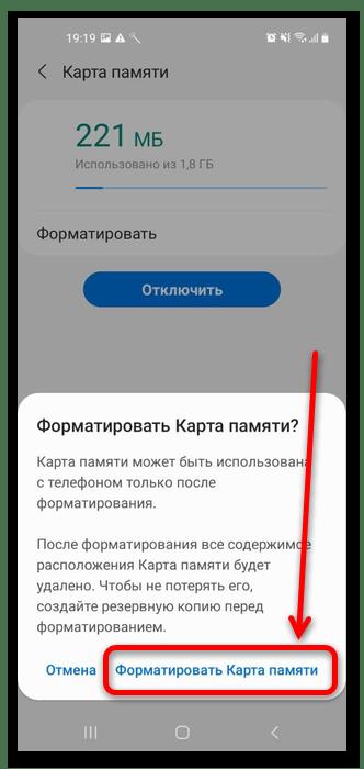 Что делать, если телефон Samsung не распознаёт карту памяти