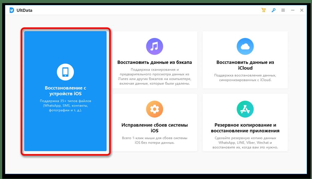 Программы для восстановления Айфона_003