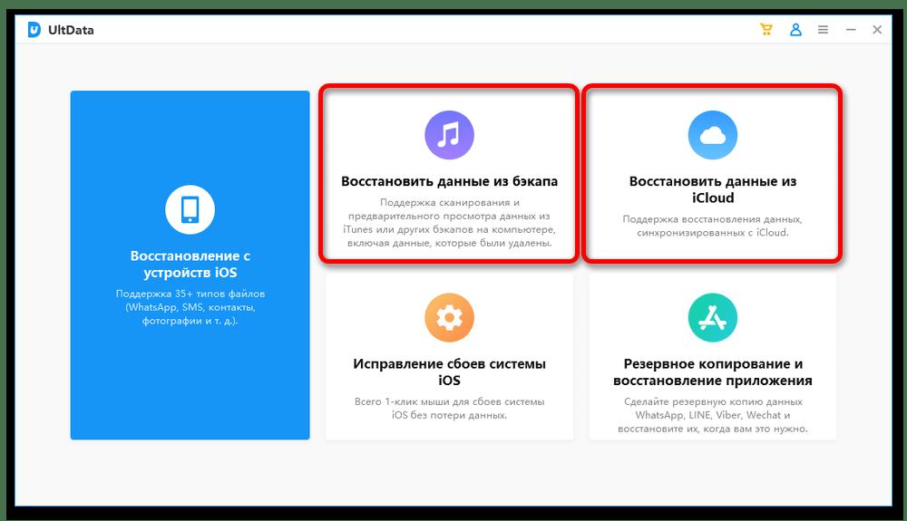 Программы для восстановления Айфона_011
