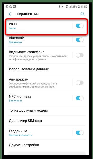 samsung произошла ошибка проверки подлинности wi-fi-18