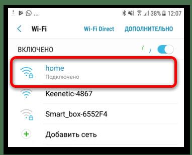 samsung произошла ошибка проверки подлинности wi-fi-19