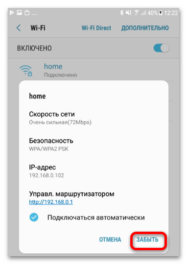 samsung произошла ошибка проверки подлинности wi-fi-20