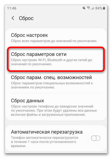 samsung произошла ошибка проверки подлинности wi-fi-23