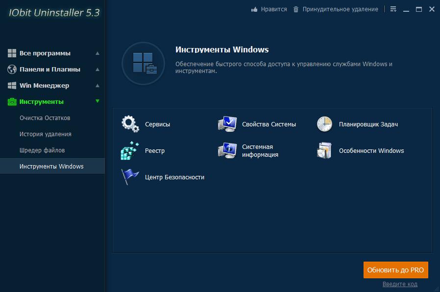 Быстрый доступ к инструментам Windows в IObit Uninstaller