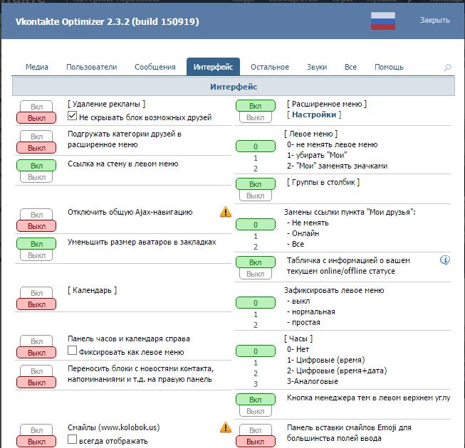 Детальная настройка работы сайта в VkOpt