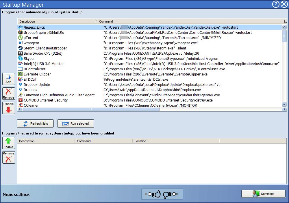 Менеджер автозагрузки в Advanced uninstaller Pro