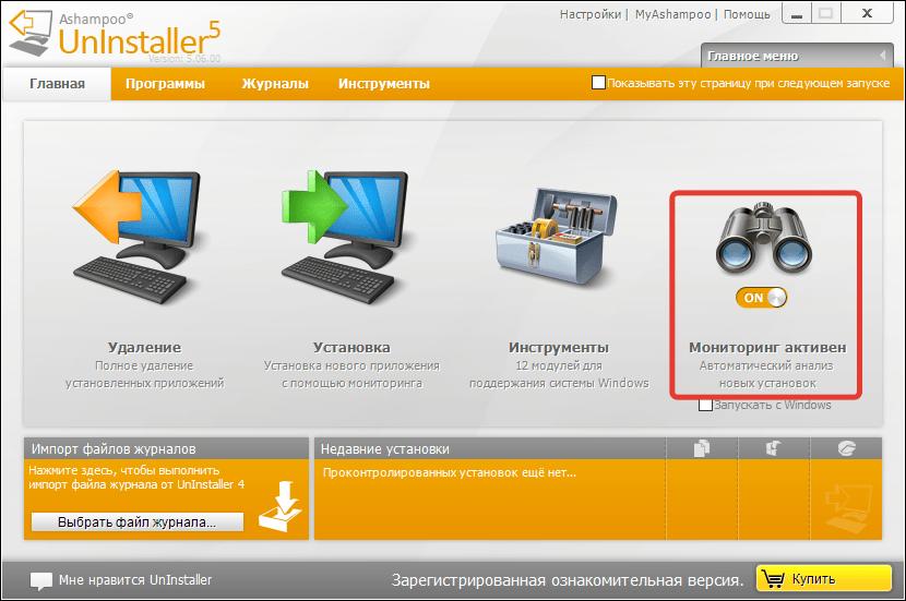 Мониторинг новых установок в Ashampoo Uninstaller