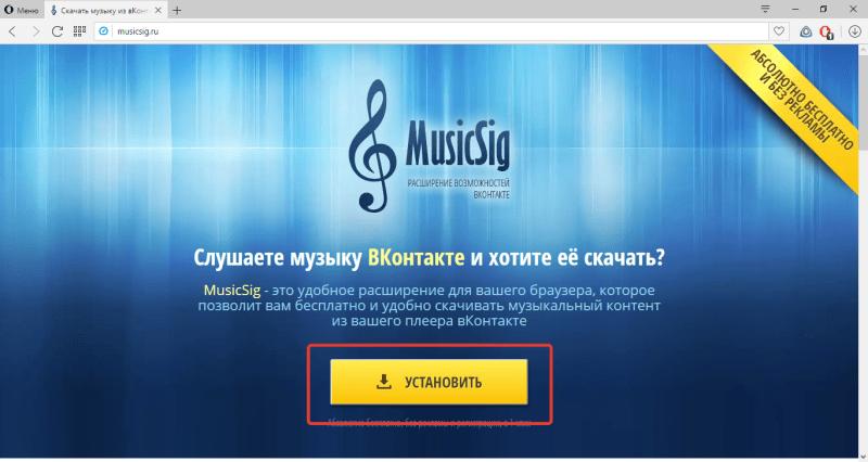 MusicSig - скачать бесплатно MusicSig
