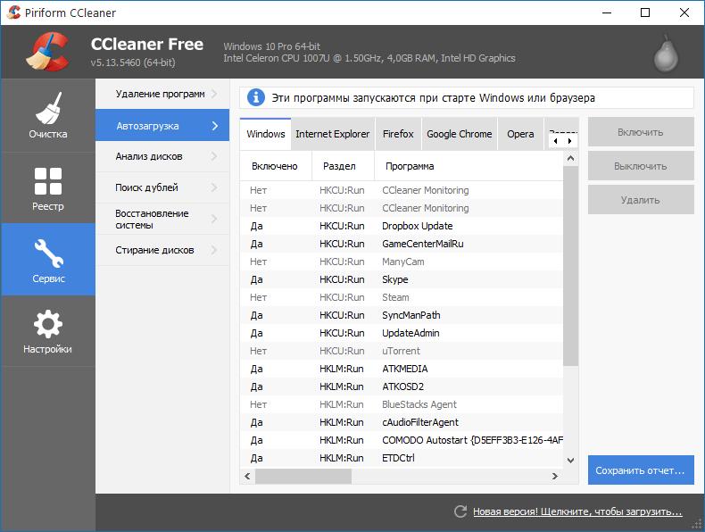 Работа с автозагрузкой в CCleaner