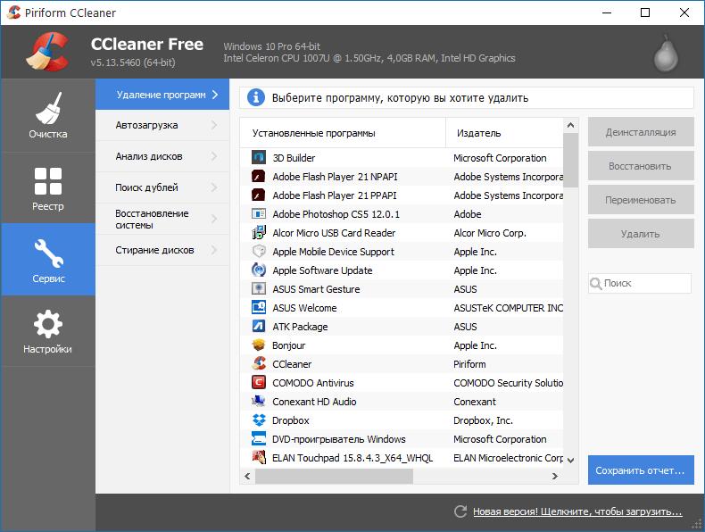Скачать тест интернет скорости бесплатно на компьютер картинка