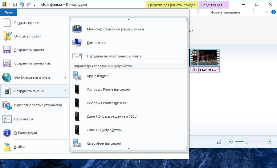 Адаптация видео для различных устройств в Киностудии Windows Live