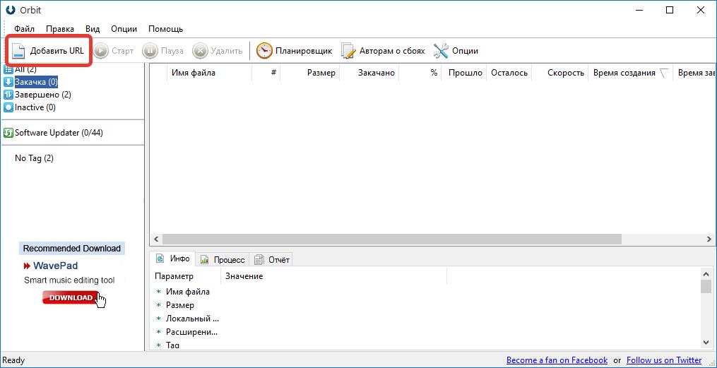 Добавление URL в Orbit Downloader