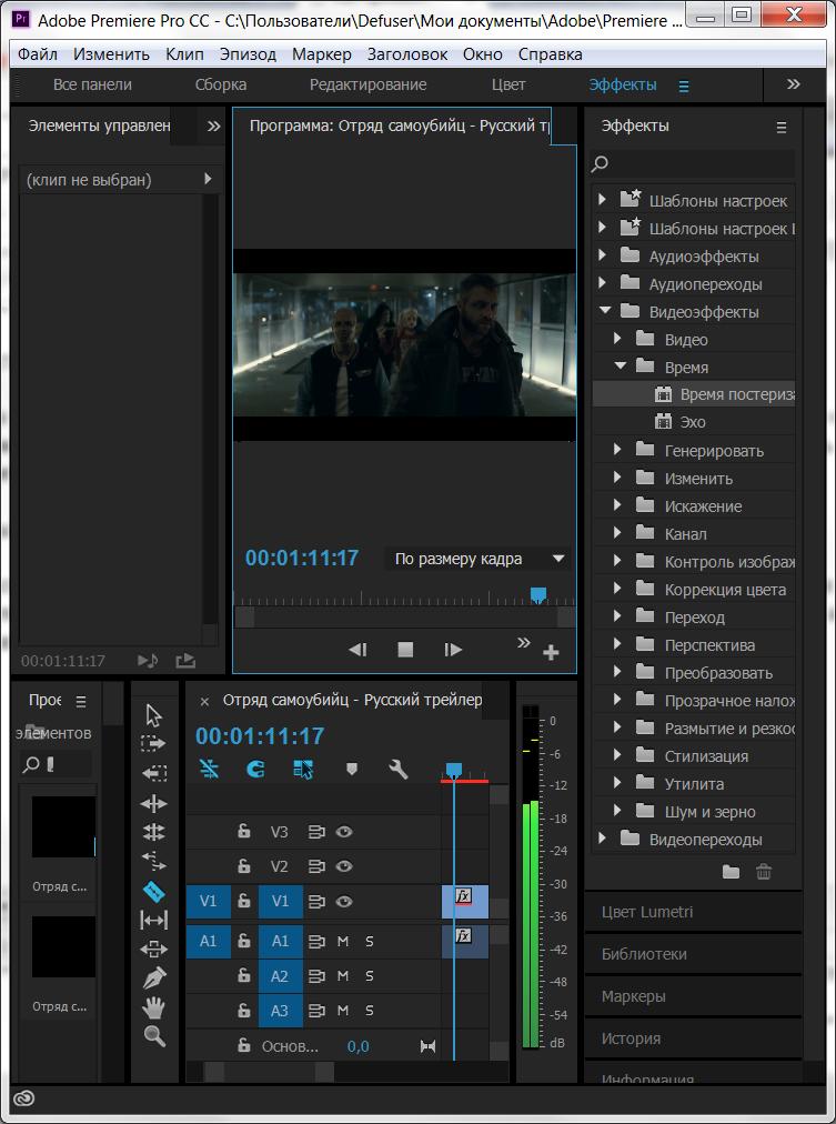 Фильтры и эффекты в Adobe Premiere Pro