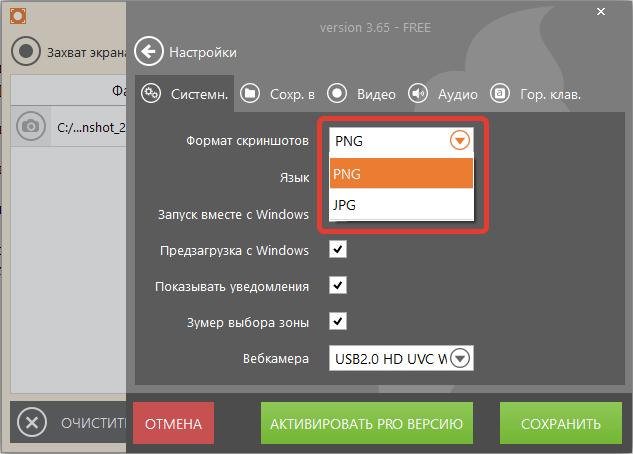 Формат скриншотов в Icecream Screen Recorder