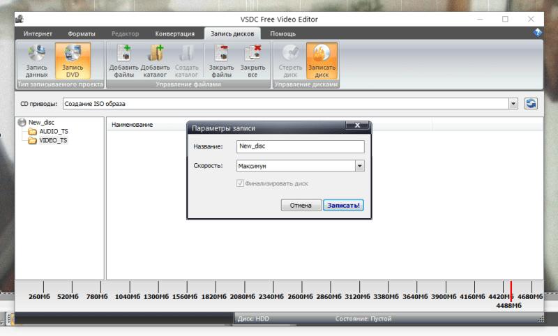 Free Video Editor запись DVD диска