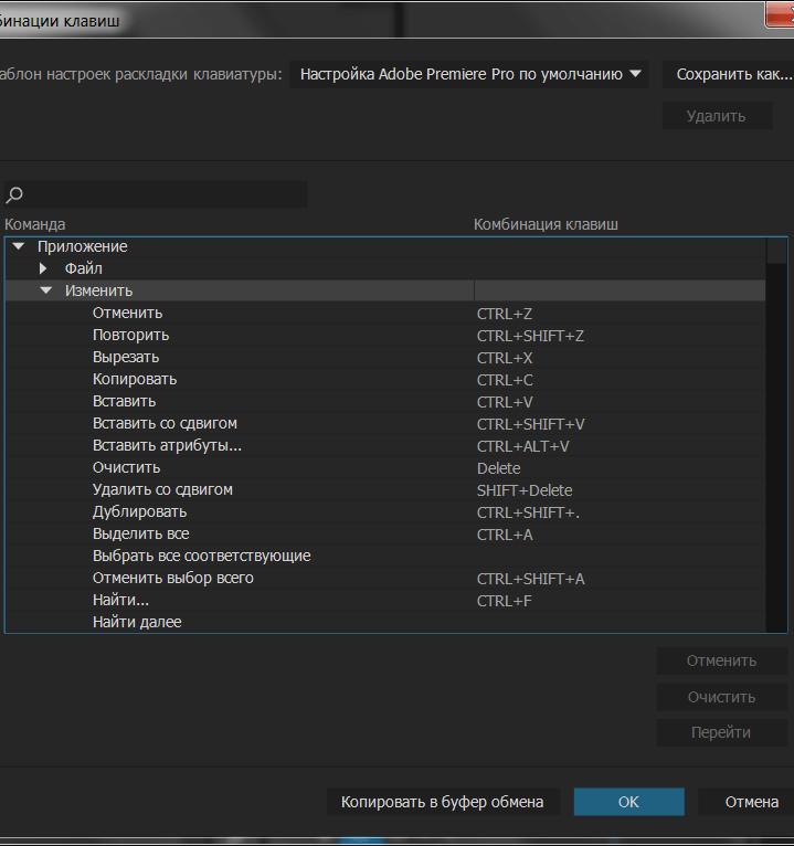 Горячие клавиши в Adobe Premiere Pro