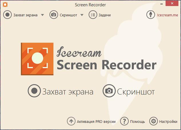 Icecream Screen Recorder скачать бесплатно