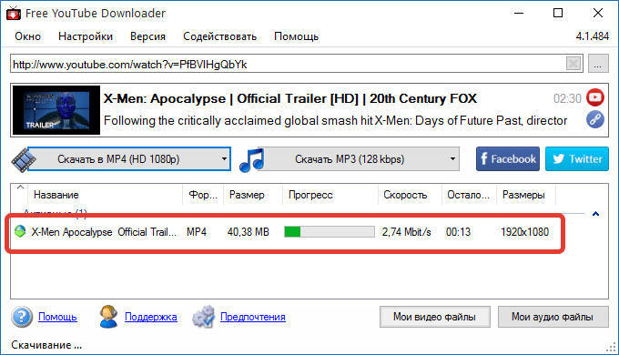 Информация о загрузке в Free YouTube Downloader