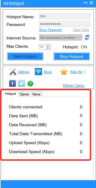 Информация об активности программы в mHotspot