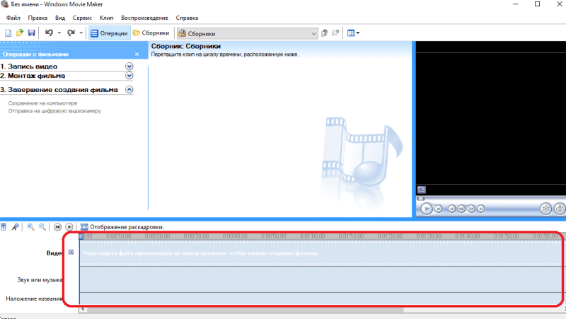 Интерфейс Windows Movie Maker