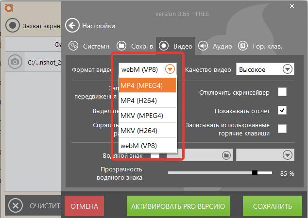 Изменение формата видео в Icecream Screen Recorder