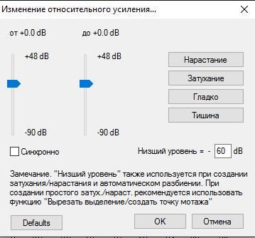 Изменение громкости песни в mp3DirectCut