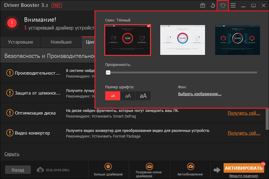 Изменение интерфейса в Driver Booster