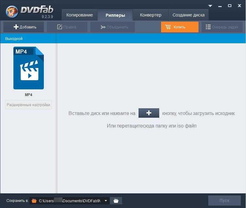 Извлечение информации с диска в DVDFab