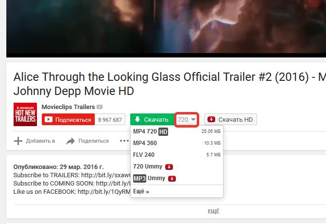 Как скачать видео с YouTube с Savefrom.net
