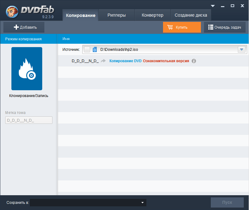 Клонирование DVD