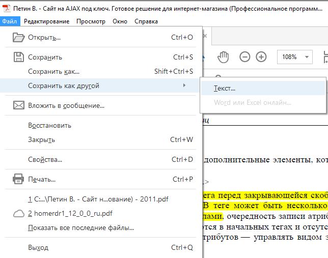 Конвертация файла в Адобе Ридер